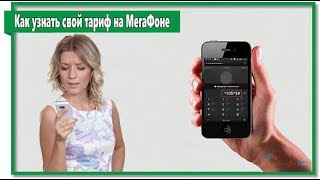 видео Мегафон как узнать мой тариф