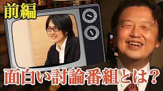 2012/04/02放送 岡田斗司夫ゼミ「タブー完全無視の一問一答地獄2」から ...
