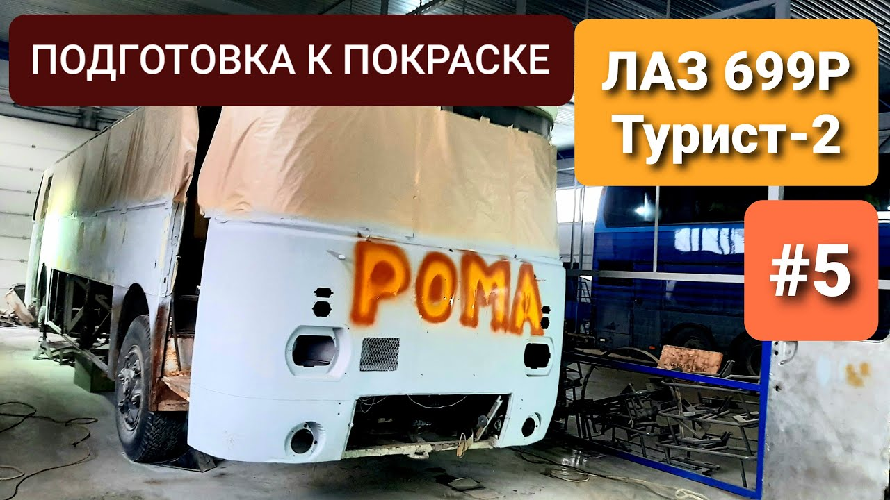 Капиталим двигатель ЗИЛ 375 Я5 Урал / Сделано в СССР / Автобус ЛАЗ 699P Турист-2 1984 года выпуска.
