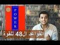 أغنية El Zatoona - الموسم الثاني - كتاب القواعد ال48 للقوة أو السطوة - 48 laws of power