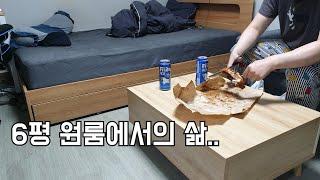 6평 원룸에서 자취하는 백수 브이로그 feat.라면포트