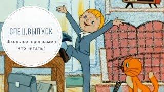 Школьная программа по литературе.