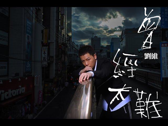 [avex官方HD] 劉維 – 曾經太難 官方完整版MV