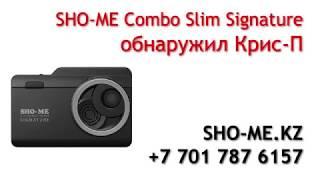 Sho-me Combo Slim Signature обнаружил треногу Крис-П в Алматы