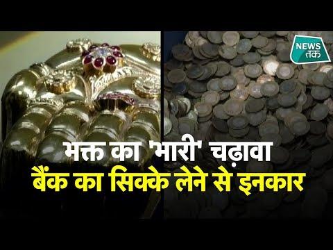 कहीं मंदिर में सोना का चढ़ावा, तो कहीं सिक्के लेने से मना किया बैंक।