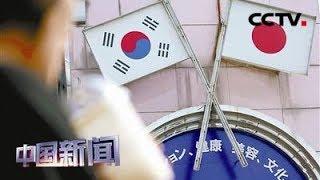 """[中国新闻] 日本发布政令将韩国移出贸易""""白色清单""""   CCTV中文国际"""