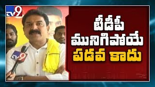TDP Bode Prasad comments on Vallabhaneni Vamsi statements - TV9