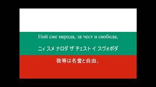 【和訳動画】旧ブルガリア国歌『マリツァは走る』