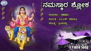 Namaskara Shloka-Loka Veeram    Ramu    Sri Ayyappa Swamy    Kannada