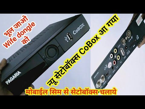 Now come with New Setobux Cobox without using the wife dongle by ALL DISH  INFO