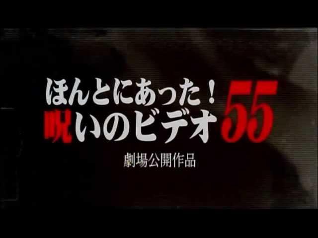映画『劇場版 ほんとにあった!呪いのビデオ55』予告編