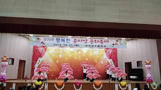 2019 곤지암초 4학년 2반 퓨전 부채춤