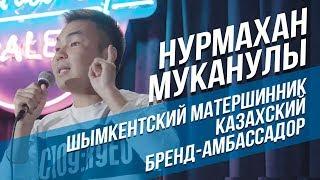 Stand Up в Казахстане: Нурмахан Муканулы - Шымкентский матершинник, Казахский бренд-амбассадор