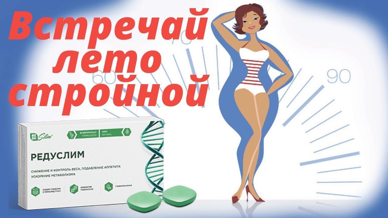 тетроген таблетка для похудения