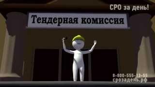 Как оформить допуск СРО?(, 2013-09-24T18:19:22.000Z)