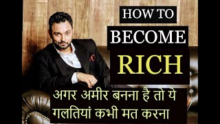 How to become rich |How to become rich with no  money||Amir Ka…