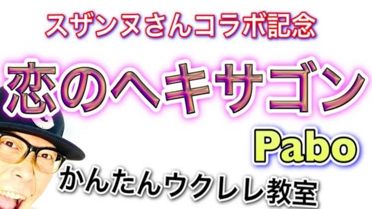 《スザンヌさんコラボ記念》恋のヘキサゴン / Pabo【ウクレレ 超かんたん版 コード&レッスン付】 #GAZZLELE
