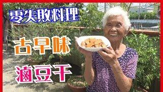 如何做簡單的古早味【滷豆干豆輪】│快樂嬤食堂#164