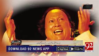Hum Dekhien Gey | Nusrat Fateh Ali Khan's 70th Birthday Exclusive Program 13 Oct 2018 | 92NewsHD