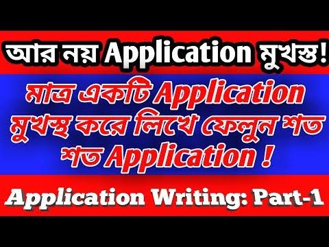 English Grammar Application writing