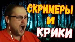 СТРАШНЫЕ И СМЕШНЫЕ МОМЕНТЫ С Kuplinov ► Play! (НАРЕЗКА ПО ХОРРОРАМ)