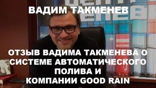 Вадим Такменев ведущий программы Центральное Телевидение отзыв о системе автоматического полива