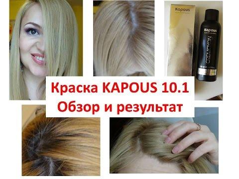 Окрашивание волос КАРОUS 10.1 (БЛОНД). Ошибки при окрашивании! Обзор и результат.