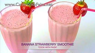 BANANA STRAWBERRY SMOOTHIE -  بنانا سٹرابیری سمودی  - बनाना स्ट्रॉबेरी समोदी  - *COOK WITH FAIZA*