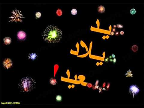 YouTubeARAB COCKTAIL HAPPY BIRTHDAY TO YOU SANA HELWA Nina flv