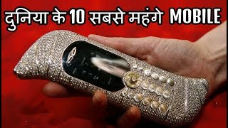 दुनिया के 10 सबसे महंगे मोबाइल फ़ोन World's 10 Most Expensive Mobile Phones