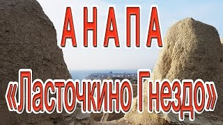 Анапа - Ласточкино гнездо - Неповторимая красота!!!