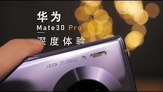 华为Mate30 Pro优缺点解析—是否为2019真旗舰?