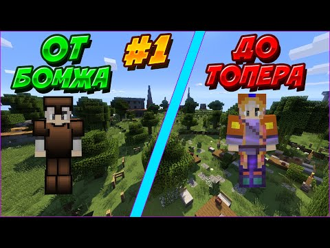 ОТ БОМЖА ДО ТОПЕРА #1 | Шахта, фарм, дом | StreamCraft | RPG