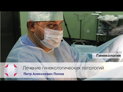 Лечение эндометриоза. Лечение бесплодия. Удаление миомы, полипов матки. Акушер-гинеколог Попов П.А.