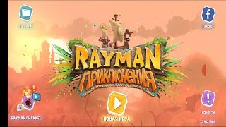 МУЛЬТФИЛЬМ ИГРА. ПРИКЛЮЧЕНИЯ РАЙМОНА 1 rayman origins gameplay