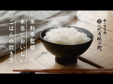 【料理の基本】本当においしい ごはんの炊き方〈料亭監修〉