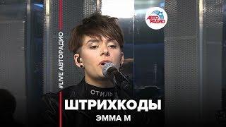 Эмма М - Штрихкоды (#LIVE Авторадио)