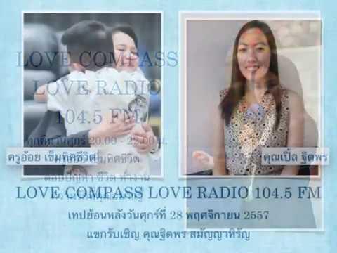 ตั้งเป้าหมายความรัก  เข็มทิศชีวิต  ครูอ้อย  Love Radio  104.5 FM  28-Nov-2014