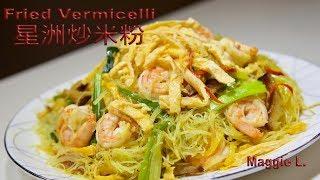 星洲炒米粉 (港式) Singapore Fried Vermicelli (Hong Kong Style)
