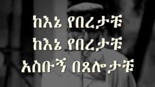 New Ethiopian Orthodox Mezmur by Zemari Tewodrose Yosef (Kene Yeberetachu)