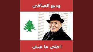 best of wadih el safi 2017 playlist wadih el safi 2017