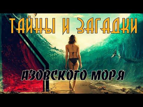 Азовское море: аномалии