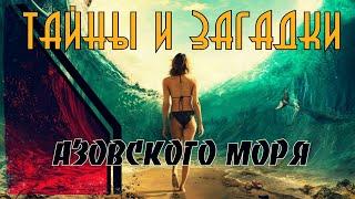 Азовское море: аномалии (Тайны и загадки)