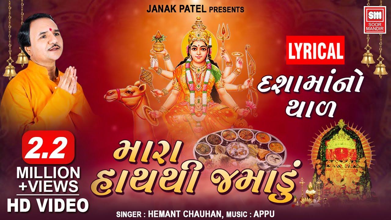 દશામાંનો થાળ  I Mara Hath Thi Jamadu (Lyrical) I Jai Dasha Maa I Hemant Chauhan