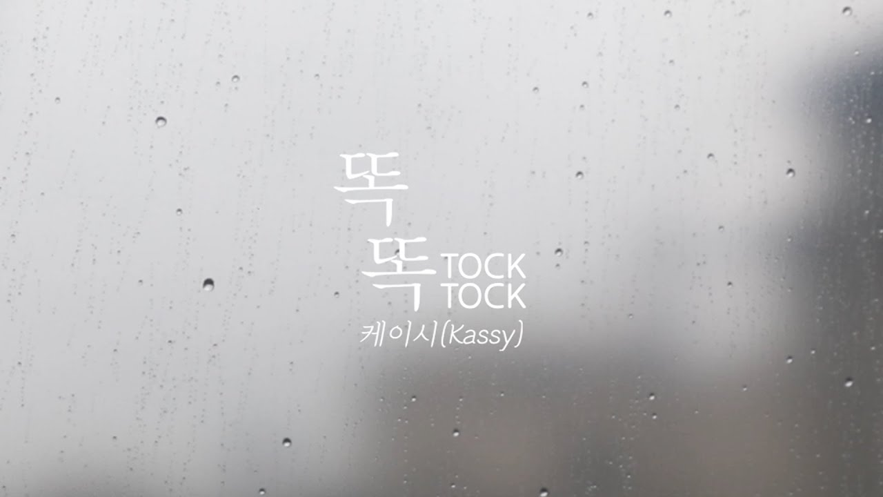 [Special Clip] 케이시(Kassy) _ '똑똑(TOCK TOCK)'