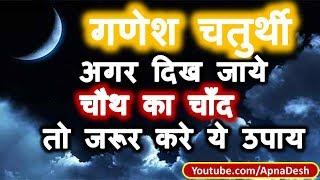 ganesh-chaturthi-2020-chandra-dosh-nivaran