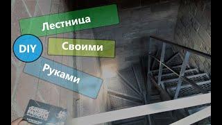 Как сделать лестницу. Лестница на второй этаж своими руками.