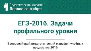 ЕГЭ-2016. Задачи профильного уровня. Формулировки, решения,  критерии оценивания