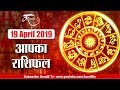 Aaj ka rashifal | 19 April 2019 rashifal I Today horoscope I Daily rashifal I kundli tv