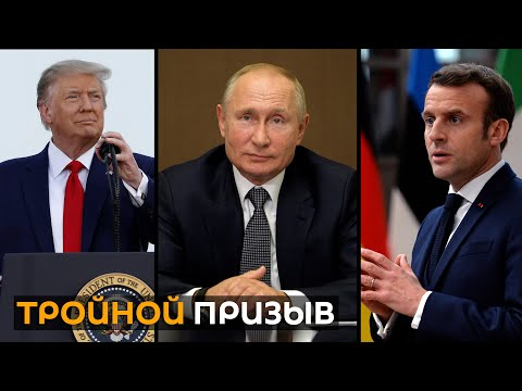 Россия, США и Франция сделали совместное заявление по Карабаху. К чему призывают главы государств?